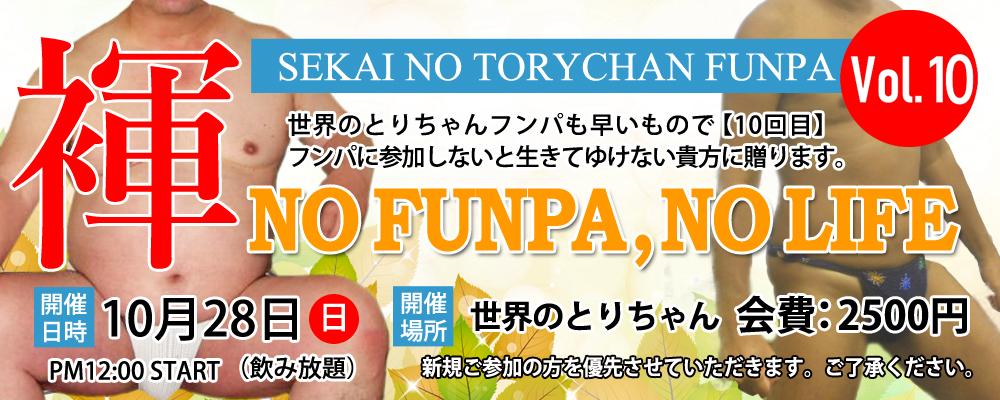 世界のとりちゃん褌パーティVol.10 【NO FUNPA, NO LIFE】が10月28日(日曜日)に開催決定!!