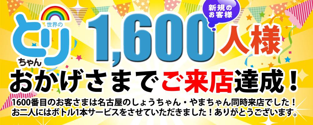 世界のとりちゃん新規のお客さま1600人を達成しました!!!