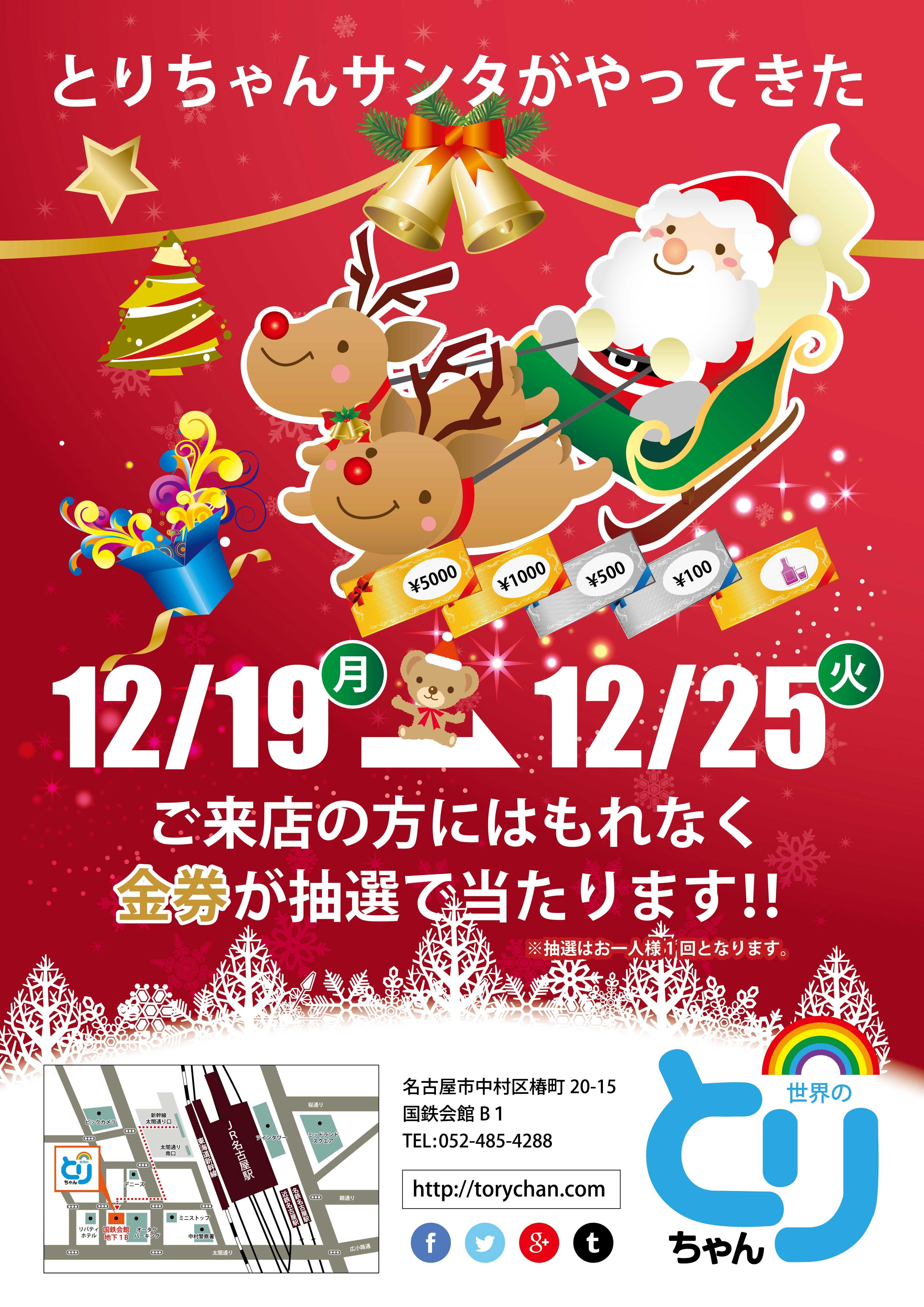 12月19日(月曜日)→12月25日(火曜日)まで【金券!ご来店の方抽選でもれなくあげちゃう】キャンペーンを開催いたします!!