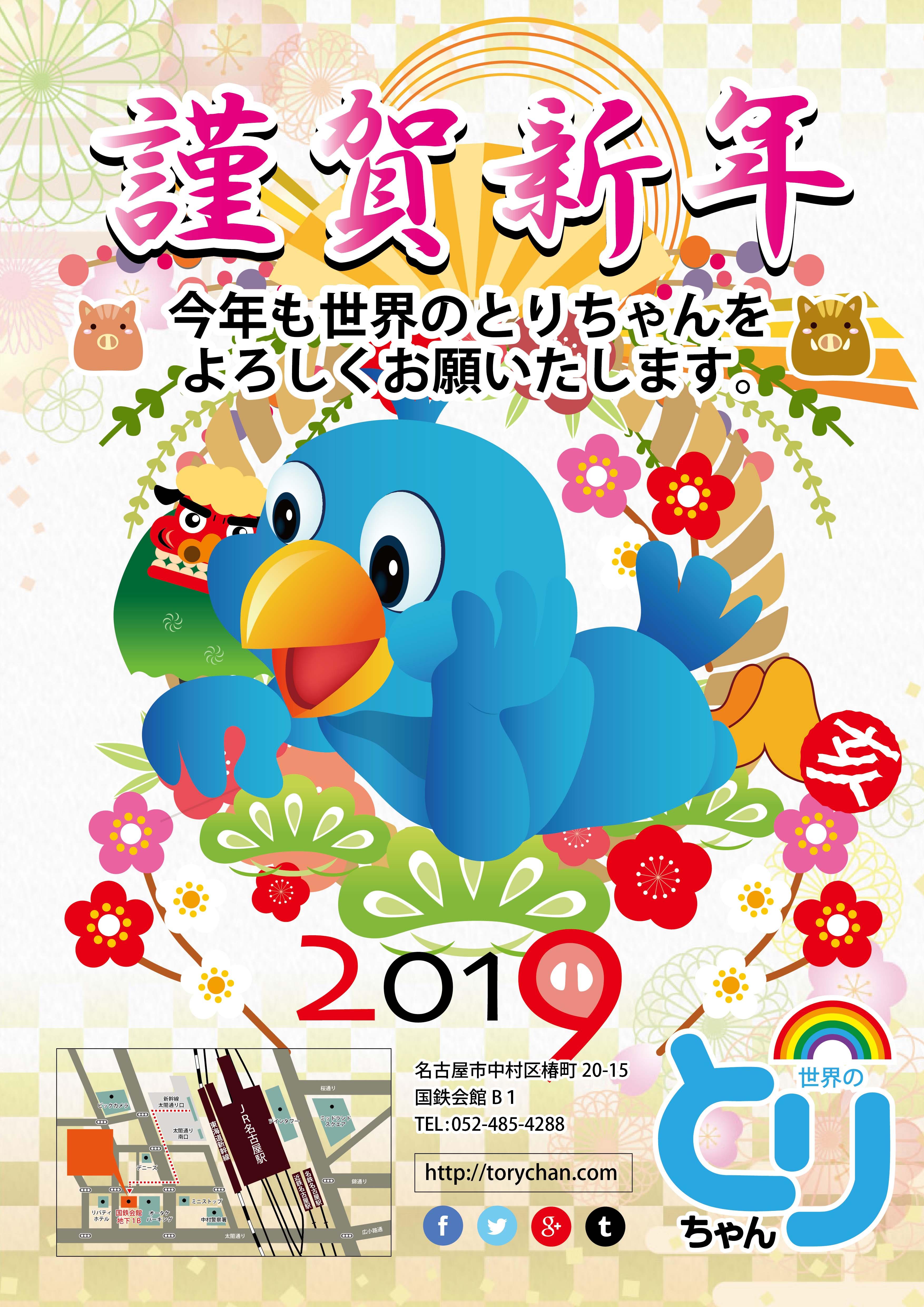 2019年あけましておめでとうございます。今年も【世界のとりちゃん】をよろしくお願いいたします。