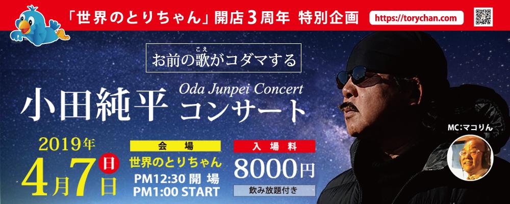 4月7日小田純平コンサート特典発表!!