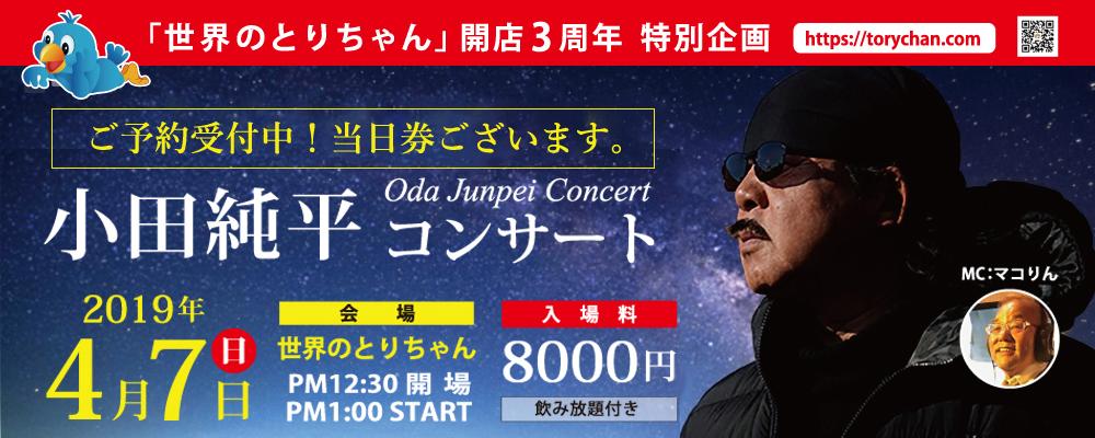 さて~~明後日4月7日小田純平コンサート開催です!!